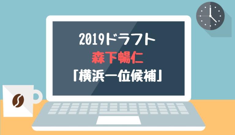 ドラフト2019候補 森下暢仁(明治大)「横浜一位候補」