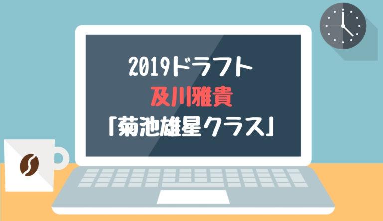 ドラフト2019候補 及川雅貴(横浜)「菊池雄星クラス」