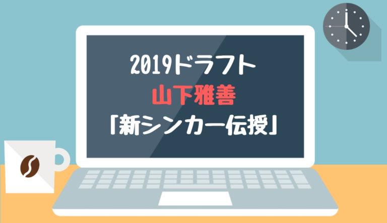 ドラフト2019候補 山下雅善(東洋大)「新シンカー伝授」
