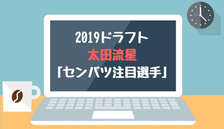 ドラフト2019候補 太田流星(札幌大谷)「センバツ注目選手」