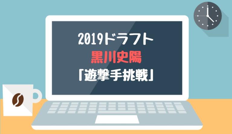 ドラフト2019候補 黒川史陽(智辯和歌山)「遊撃手挑戦」
