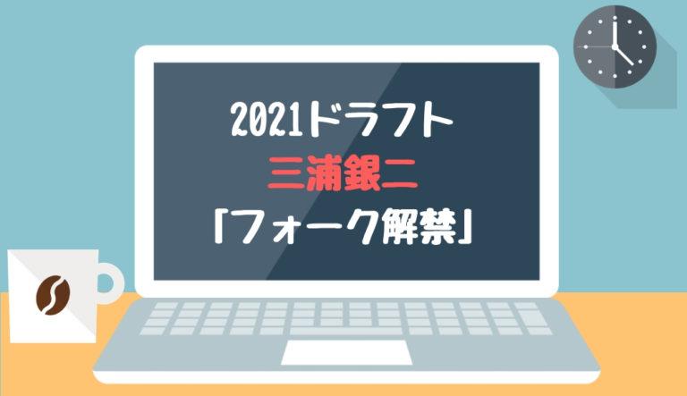 ドラフト2021候補 三浦銀二(法政)「フォーク解禁」