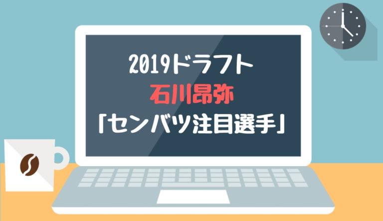 ドラフト2019候補 石川昂弥(星稜)「センバツ注目選手」