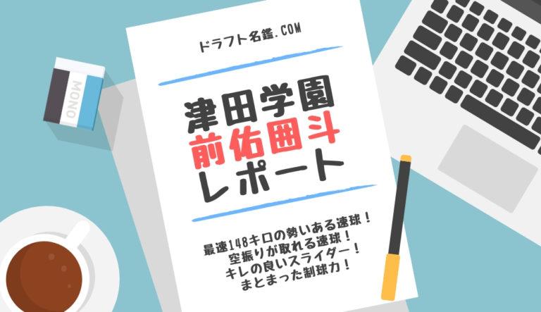ドラフト2019候補 前佑囲斗(津田学園)「7球団視察」