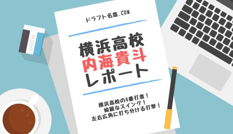 ドラフト2019候補 内海貴斗(横浜) 指名予想・評価・動画・スカウト評価