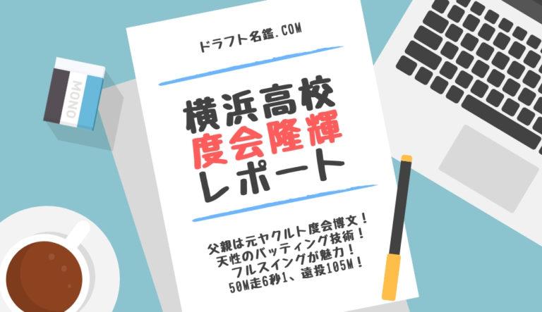 ドラフト2020候補 度会隆輝(横浜) 指名予想・評価・動画・スカウト評価