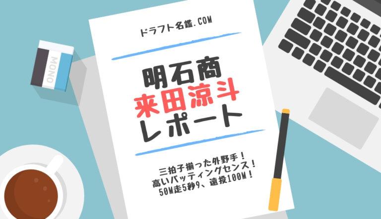 ドラフト2020候補 来田涼斗(明石商)指名予想・評価・動画・スカウト評価