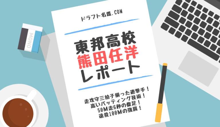 ドラフト2019候補 熊田任洋(東邦)指名予想・評価・動画・スカウト評価