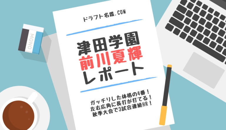 ドラフト2019候補 前川夏輝(津田学園)指名予想・評価・動画・スカウト評価