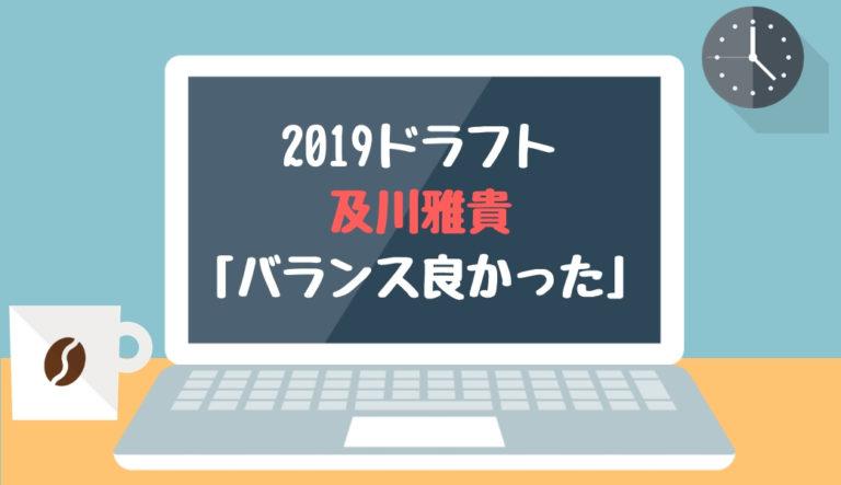 ドラフト2019候補 及川雅貴(横浜)「バランス良かった」
