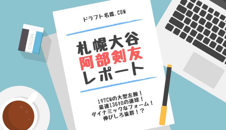 ドラフト2020候補 阿部剣友(札幌大谷)指名予想・評価・動画・スカウト評価