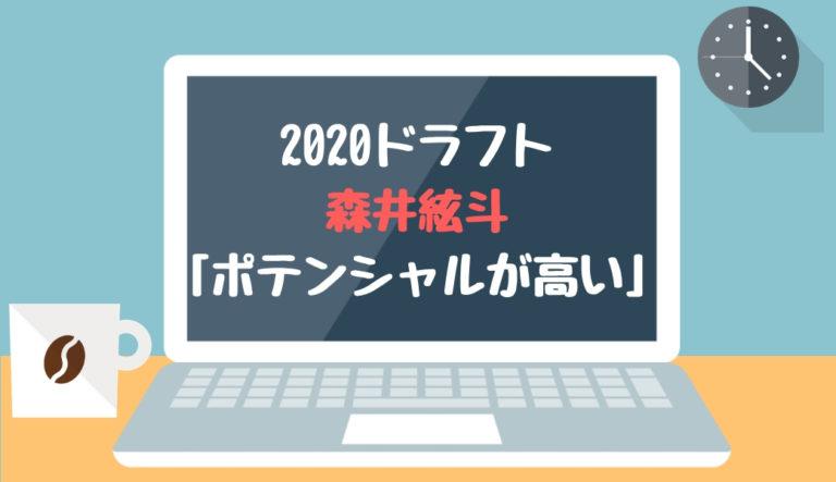ドラフト2019候補 森井絃斗(セガサミー)「ポテンシャルが高い」