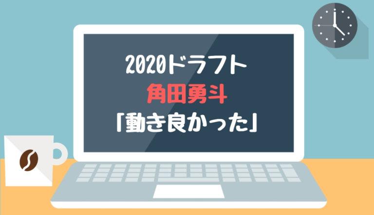ドラフト2020候補 角田勇斗(習志野)「動き良かった」