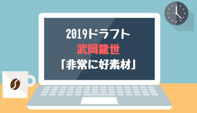ドラフト2019候補 武岡龍世(八戸学院光星)「非常に好素材」