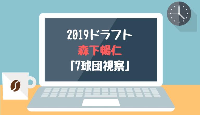 ドラフト2019候補 森下暢仁(明治大)「7球団視察」