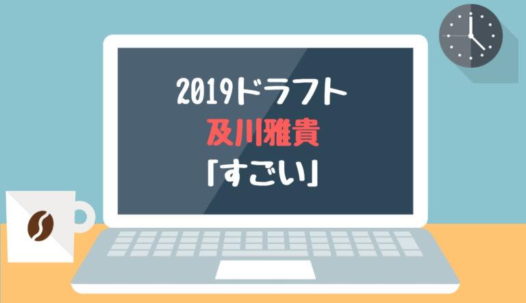 ドラフト2019候補 及川雅貴(横浜)「すごい」