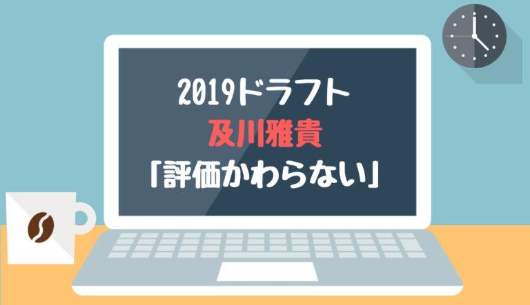 ドラフト2019候補 及川雅貴(横浜)「評価かわらない」
