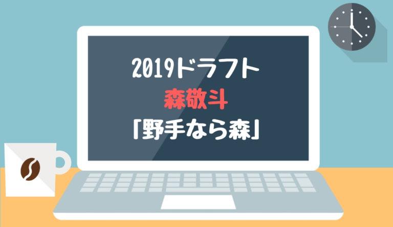 ドラフト2019候補 森敬斗(桐蔭学園)「野手なら森」