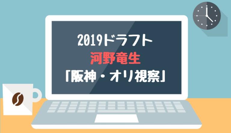 ドラフト2019候補 河野竜生(JFE西日本)「阪神・オリ視察」