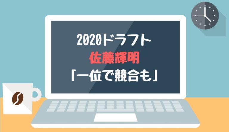 ドラフト2020候補 佐藤輝明(近大)「一位で競合も」