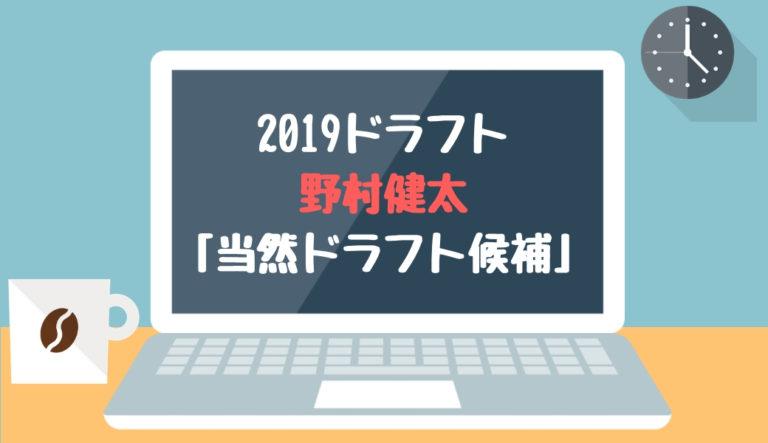 ドラフト2019候補 野村健太(山梨学院)「当然ドラフト候補」