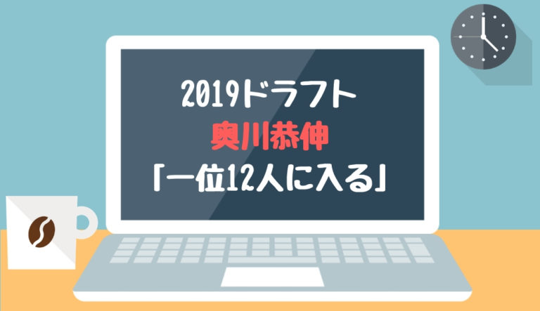 ドラフト2019候補 奥川恭伸(星稜)「一位12人に入る」