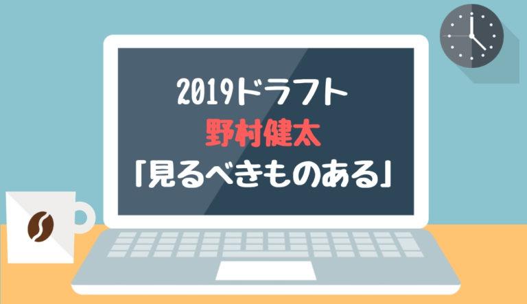 ドラフト2019候補 野村健太(山梨学院)「見るべきものある」