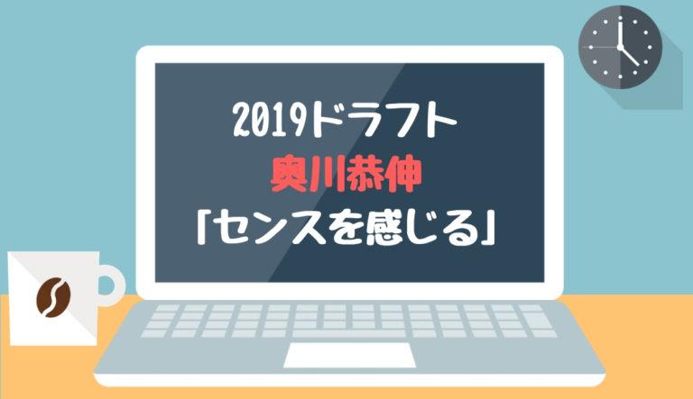ドラフト2019候補 奥川恭伸(星稜)「センスを感じる」