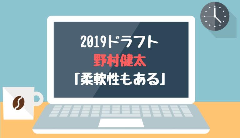 ドラフト2019候補 野村健太(山梨学院)「柔軟性もある」