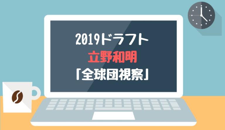 ドラフト2019候補 立野和明(東海理化)「全球団視察」