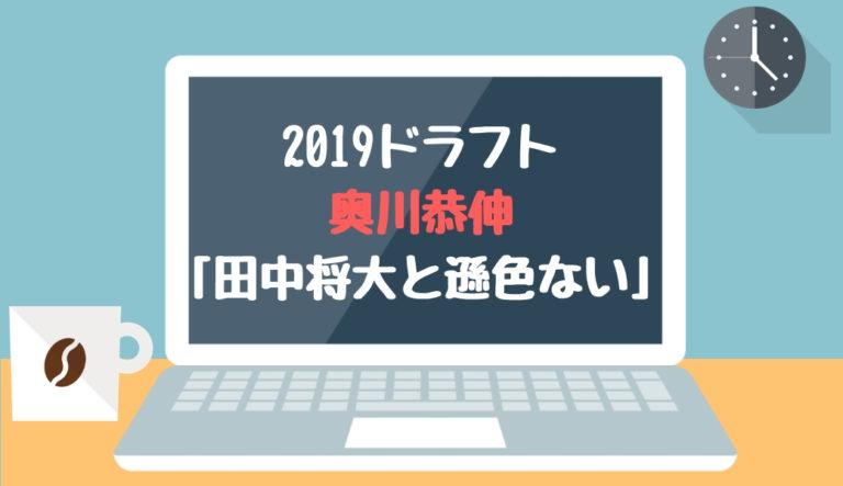 ドラフト2019候補 奥川恭伸(星稜)「田中将大と遜色ない」