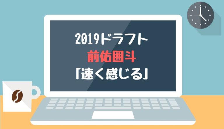 ドラフト2019候補 前佑囲斗(津田学園)「速く感じる」