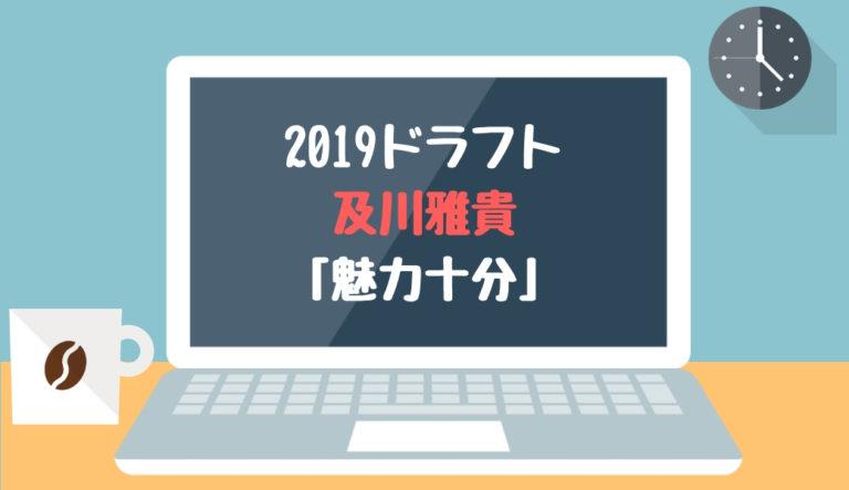 ドラフト2019候補 及川雅貴(横浜)「魅力十分」