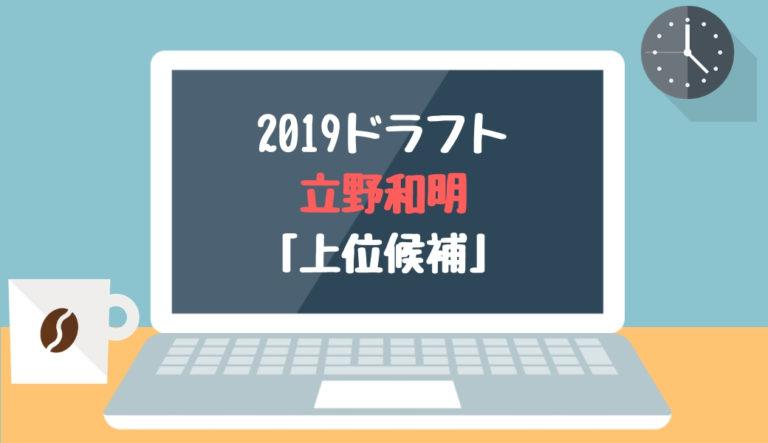 ドラフト2019候補 立野和明(東海理化)「上位候補」