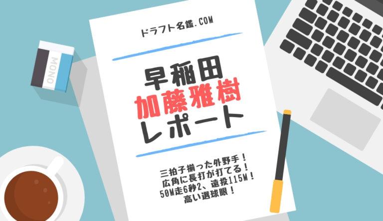 ドラフト2019候補 加藤雅樹(早稲田)指名予想・評価・動画・スカウト評価