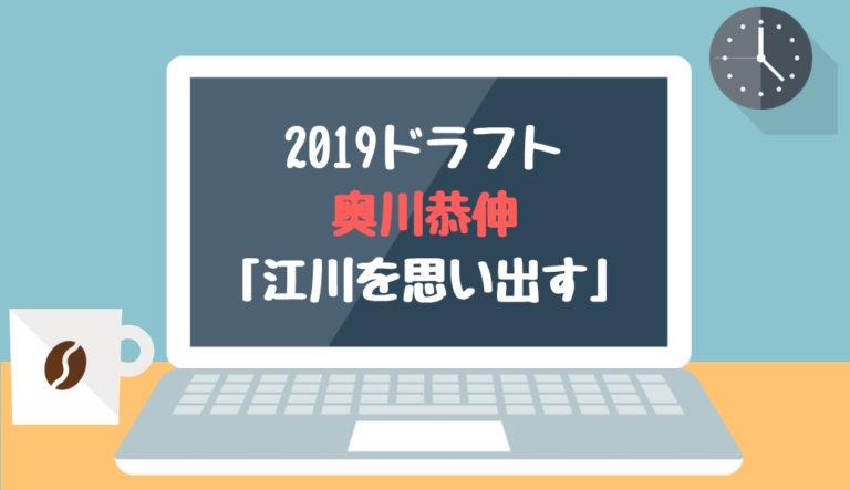 ドラフト2019候補 奥川恭伸(星稜)「江川を思い出す」