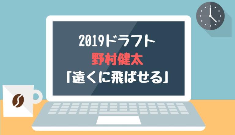 ドラフト2019候補 野村健太(山梨学院)「遠くに飛ばせる」