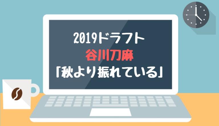 ドラフト2019候補 谷川刀麻(近大)「秋より振れている」