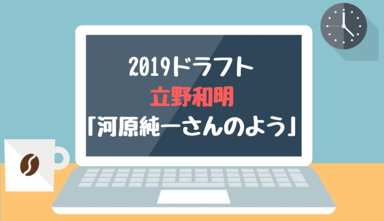ドラフト2019候補 立野和明(東海理化)「河原純一さんのよう」