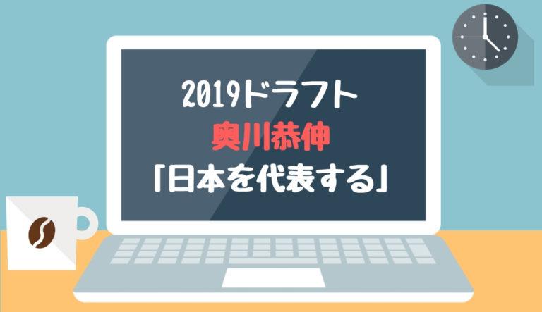 ドラフト2019候補 奥川恭伸(星稜)「日本を代表する」