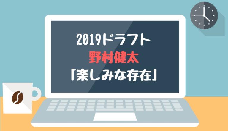 ドラフト2019候補 野村健太(山梨学院)「楽しみな存在」
