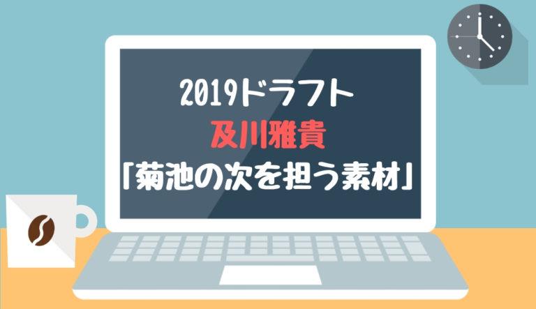 ドラフト2019候補 及川雅貴(横浜)「菊池の次を担う素材」