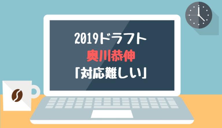 ドラフト2019候補 奥川恭伸(星稜)「対応難しい」