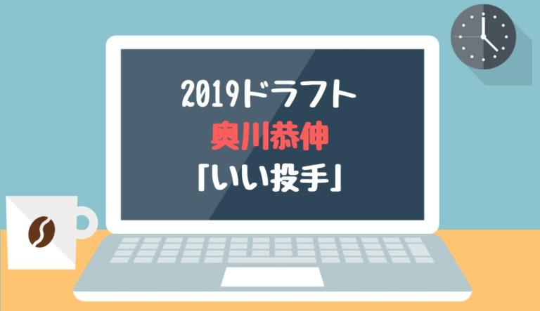 ドラフト2019候補 奥川恭伸(星稜)「いい投手」