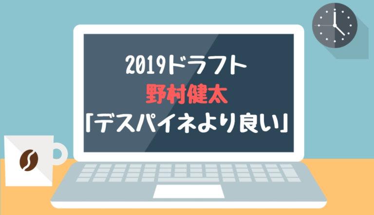 ドラフト2019候補 野村健太(山梨学院)「デスパイネより良い」