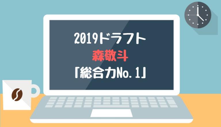 ドラフト2019候補 奥川恭伸(星稜)「総合力No.1」