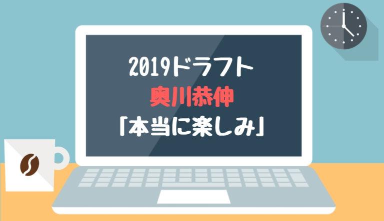 ドラフト2019候補 奥川恭伸(星稜)「本当に楽しみ」