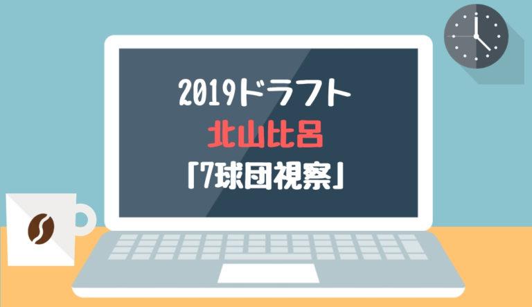 ドラフト2019候補 北山比呂(日体大)「7球団視察」