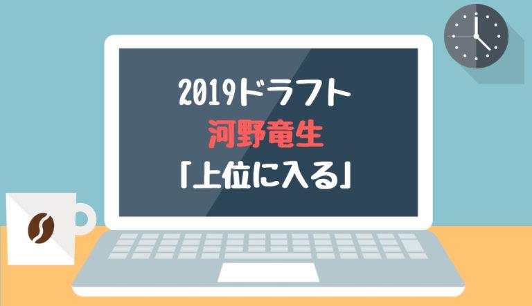 ドラフト2019候補 河野竜生(JFE西日本)「上位に入る」