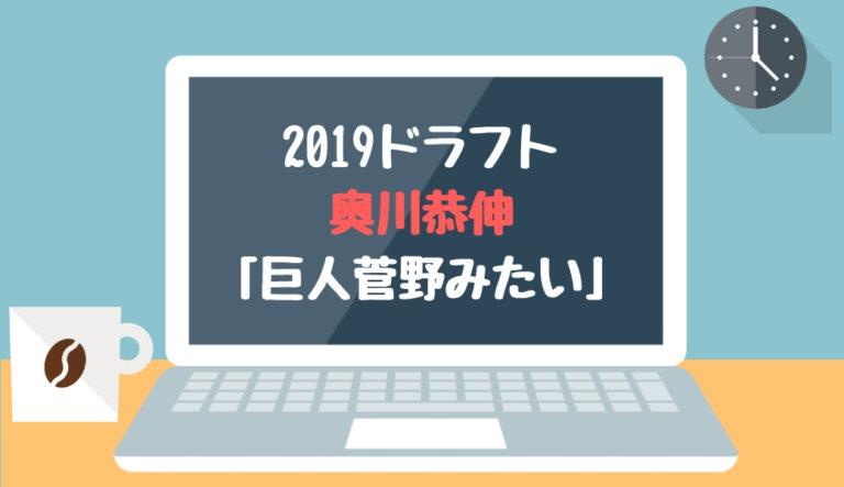 ドラフト2019候補 奥川恭伸(星稜)「巨人菅野みたい」